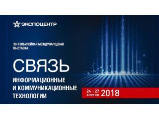 Выставка Связь-2018